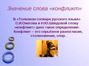 Значение слова «конфликт» В «Толковом словаре русского языка» С.И.Ожегова и