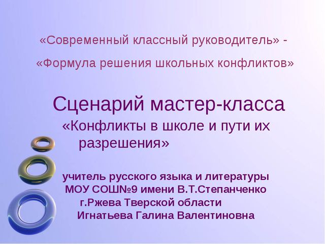Сценарий мастер-класса «Конфликты в школе и пути их разрешения» учитель русск...