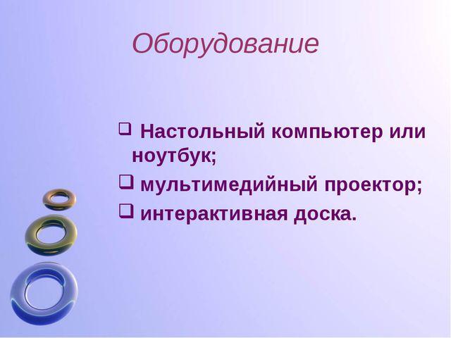 Оборудование Настольный компьютер или ноутбук; мультимедийный проектор; ин...