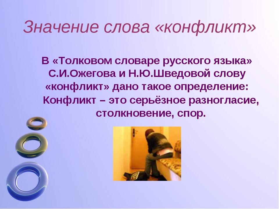 Значение слова «конфликт» В «Толковом словаре русского языка» С.И.Ожегова и...