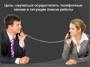 * Основы эффективного поведения на рынке труда * Цель: научиться осуществлять