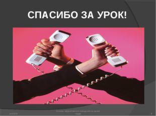 СПАСИБО ЗА УРОК! * Основы эффективного поведения на рынке труда * Основы эффе