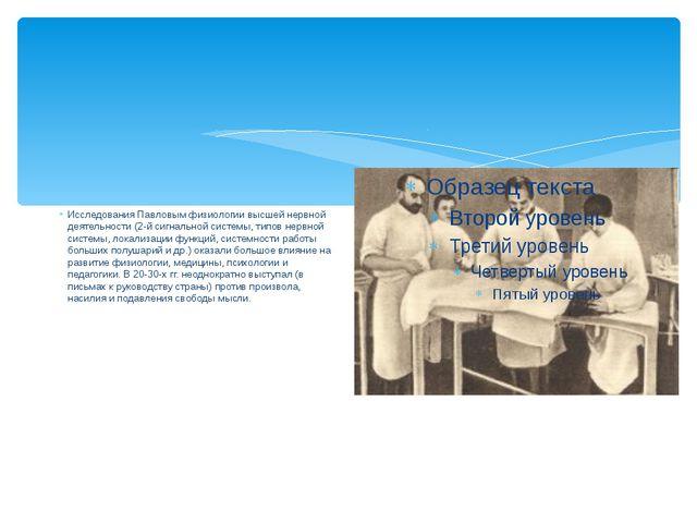 Исследования Павловым физиологии высшей нервной деятельности (2-й сигнальной...