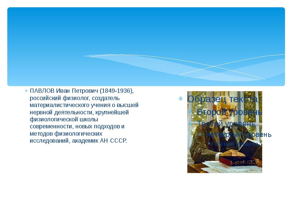 ПАВЛОВ Иван Петрович (1849-1936), российский физиолог, создатель материалисти...