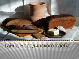 Тайна Бородинского хлеба