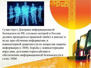 Существует Доктрина информационной безопасности РФ, согласно которой в России