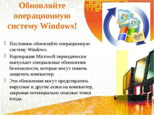 Обновляйте операционную систему Windows! Постоянно обновляйте операционную си