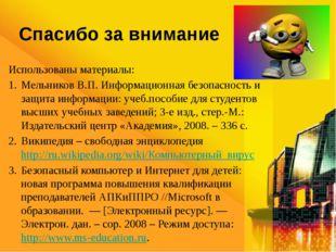 Спасибо за внимание Использованы материалы: Мельников В.П. Информационная без