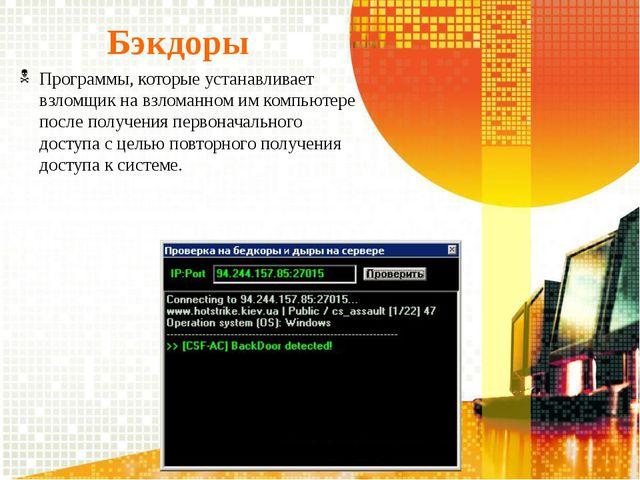 Бэкдоры Программы, которые устанавливает взломщик на взломанном им компьютере...