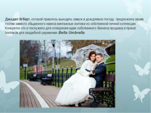 Джодел Эгберт, которой пришлось выходить замуж в дождливую погоду, предложил