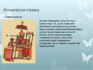 Историческая справка «Символы власти» Зонтами обзаводились только богатые и з