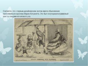 Считается, что с первым дизайнерским зонтом имела обыкновение прогуливаться