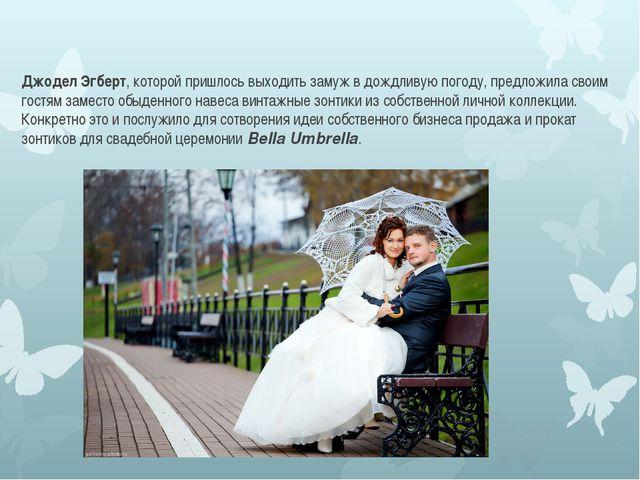 Джодел Эгберт, которой пришлось выходить замуж в дождливую погоду, предложил...