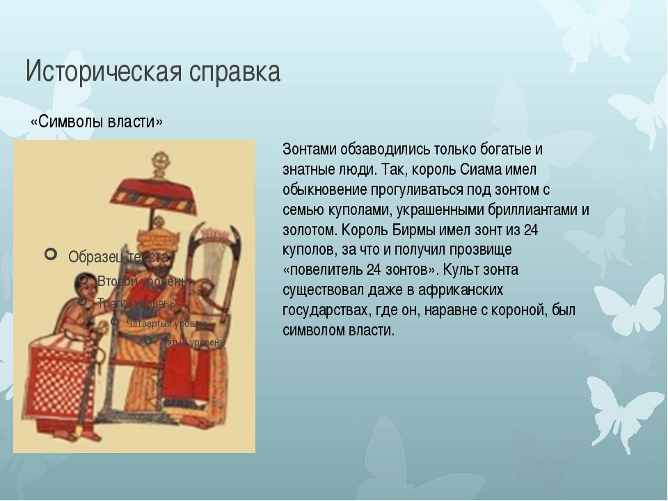Историческая справка «Символы власти» Зонтами обзаводились только богатые и з...