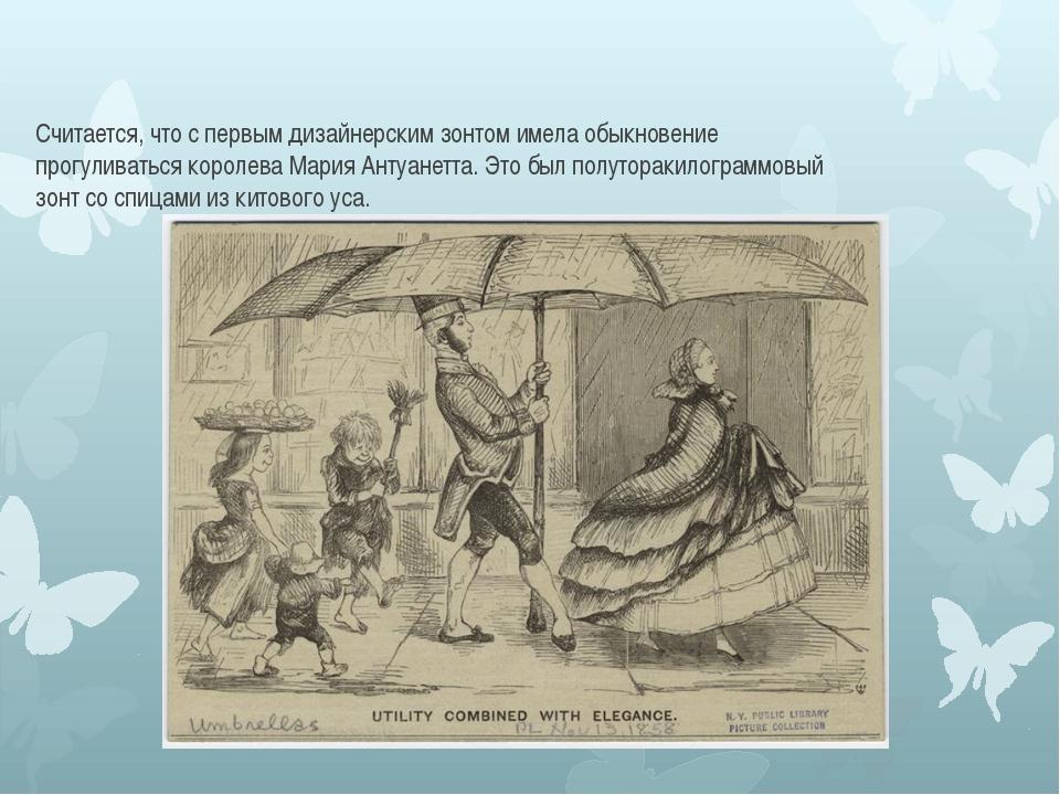 Считается, что с первым дизайнерским зонтом имела обыкновение прогуливаться...