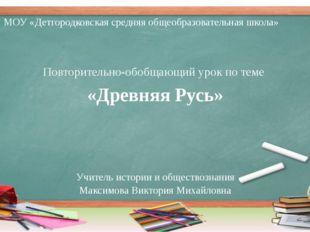 МОУ «Детгородковская средняя общеобразовательная школа» Повторительно-обобщаю