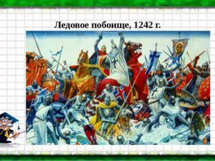 Ледовое побоище, 1242 г. Шла в поход большая рать... Позади остался дом И теп