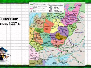 Нашествие Батыя, 1237 г. Был страшный год, когда все страны Боялись больше, ч