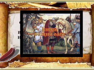Сел княжить первым в Киев он, И покорил Царьград потом. Вез из полюдья в Кие