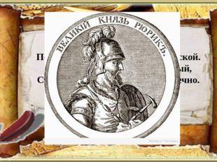 Его призвали новгородцы, Порядок навести в земле словенской. Сей князь, дела