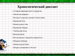 Хронологический диктант Создание Древнерусского государства Языческая реформа