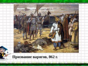 Призвание варягов, 862 г.