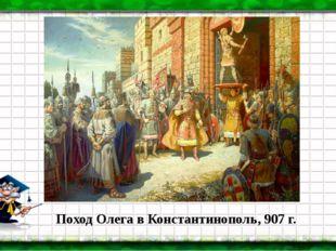 Поход Олега в Константинополь, 907 г.