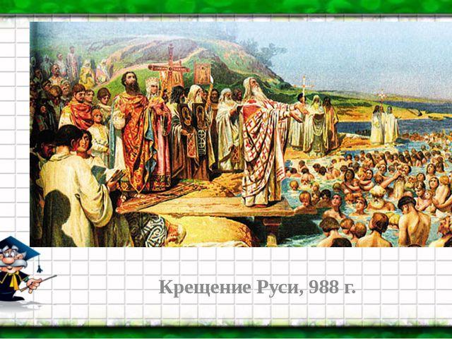 Крещение Руси, 988 г.