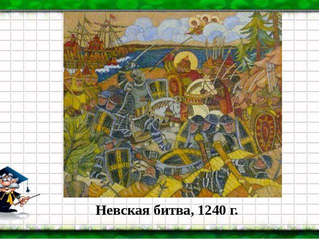 Невская битва, 1240 г.