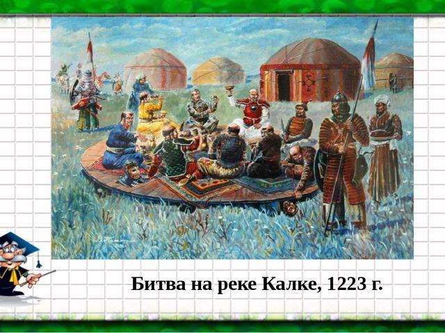 Битва на реке Калке, 1223 г.