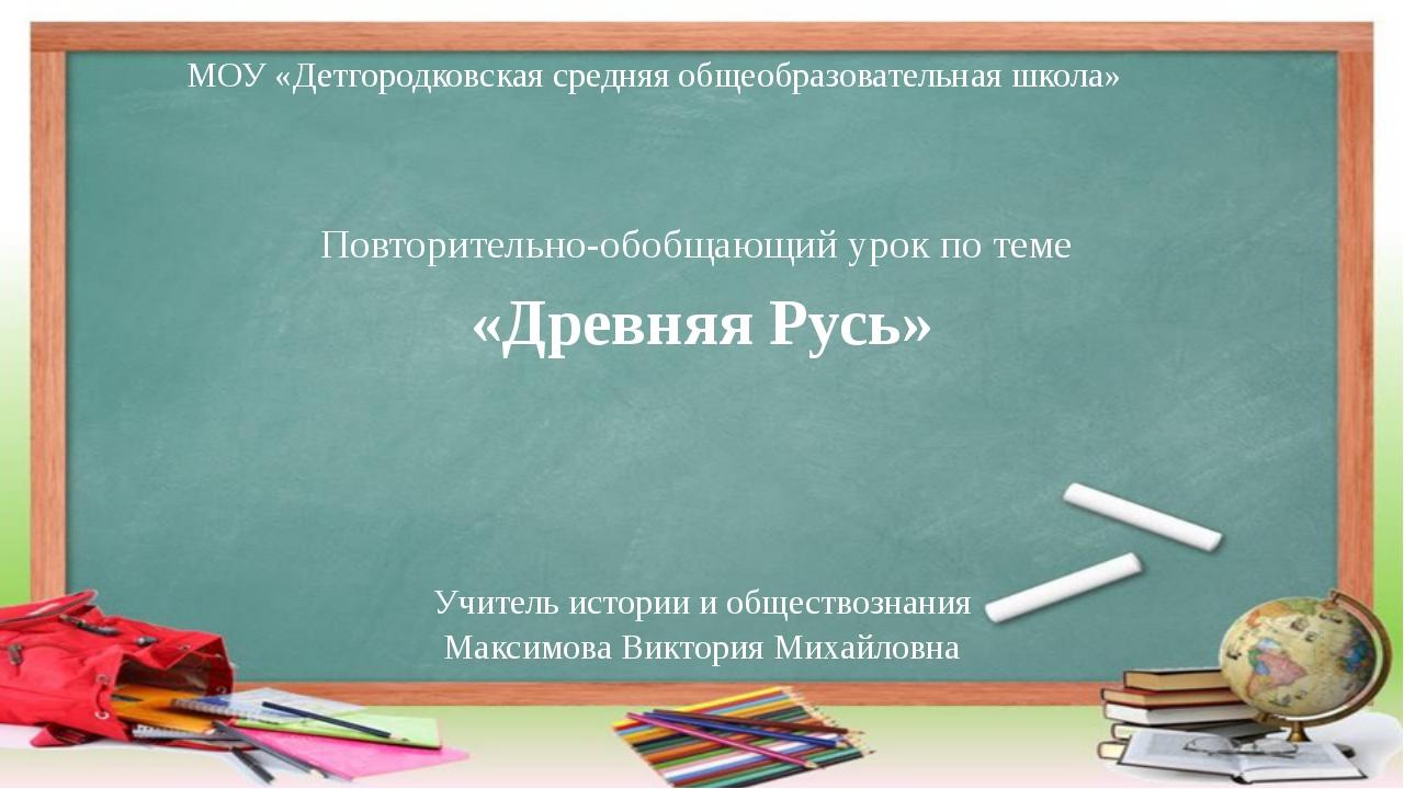 МОУ «Детгородковская средняя общеобразовательная школа» Повторительно-обобщаю...