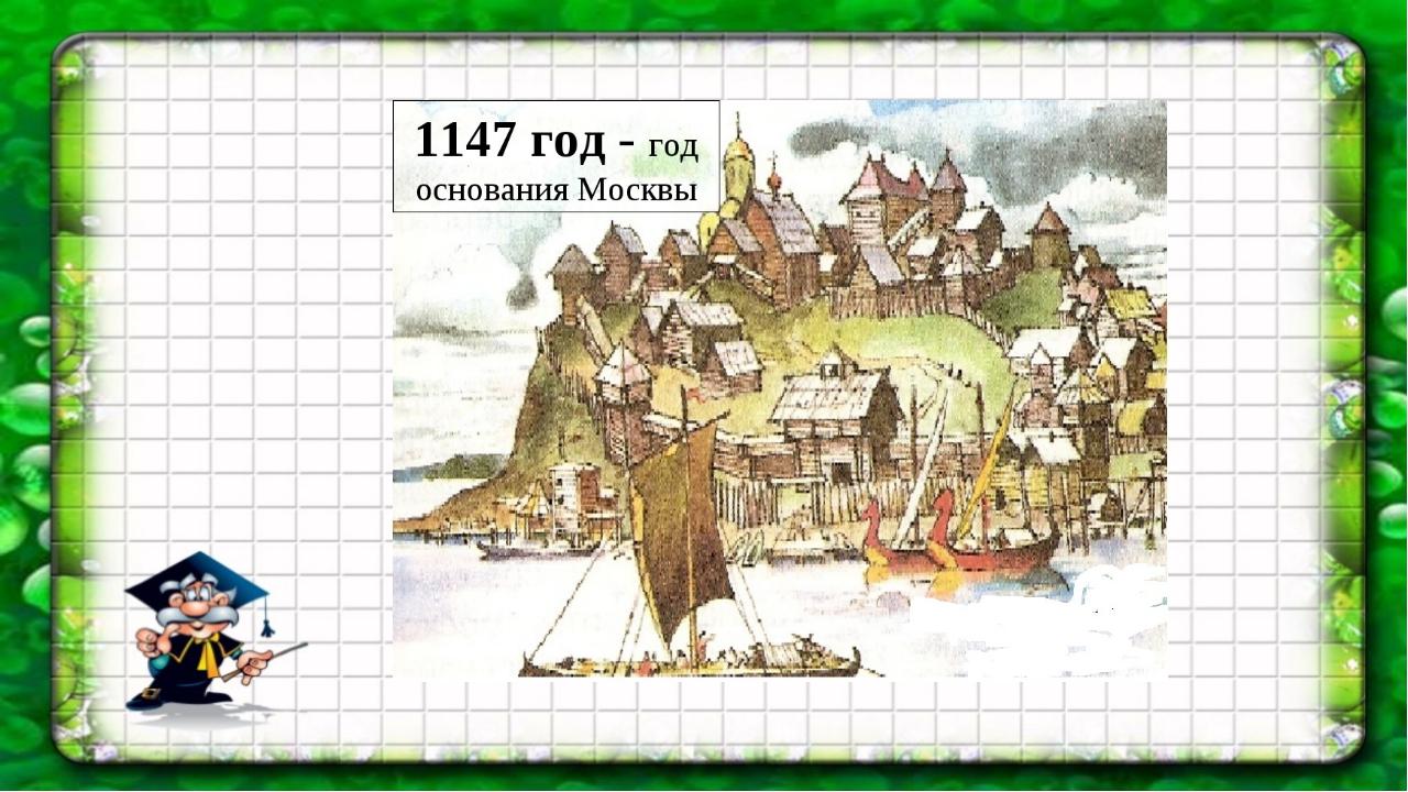 Основание Москвы 1147 г. Москва-река, тебе хвала! В веках ты видела немало. К...