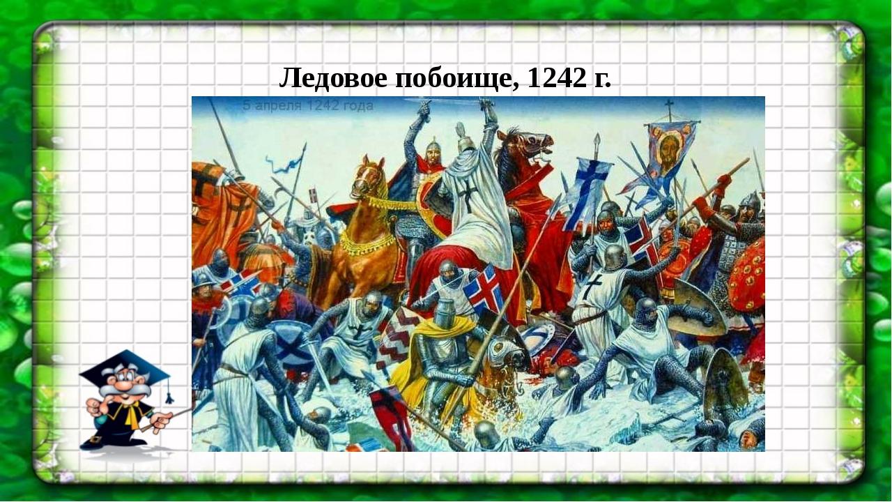 Ледовое побоище, 1242 г. Шла в поход большая рать... Позади остался дом И теп...