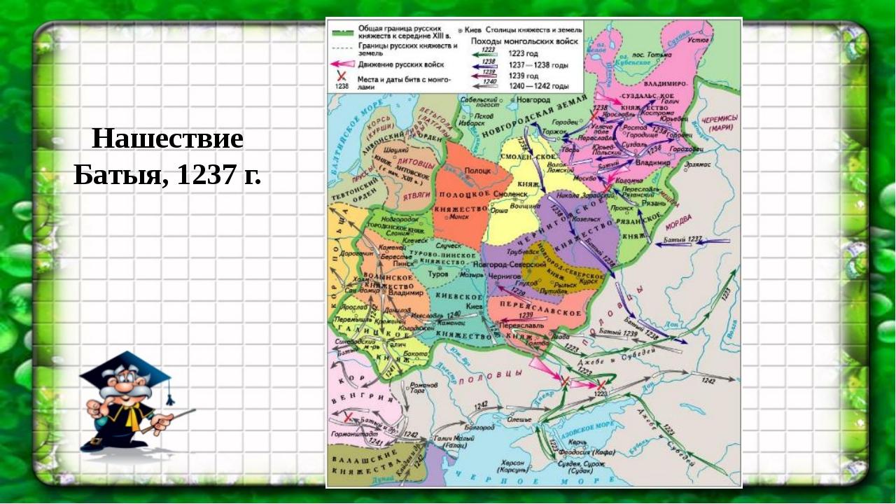 Нашествие Батыя, 1237 г. Был страшный год, когда все страны Боялись больше, ч...