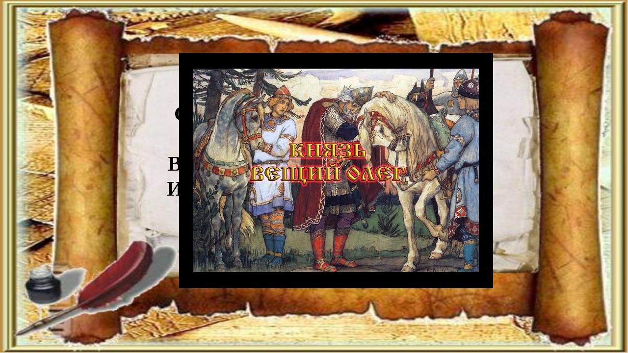 Сел княжить первым в Киев он, И покорил Царьград потом. Вез из полюдья в Кие...