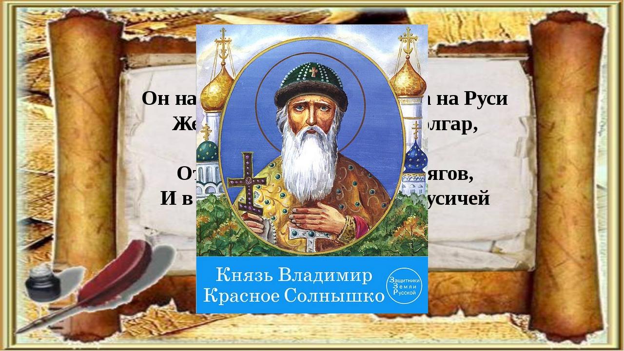 Он начал с наведения порядка на Руси Железною рукой громил болгар, поляков....