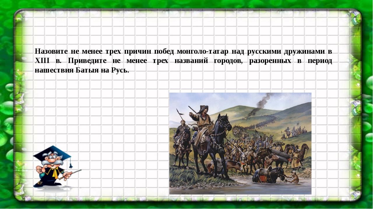 Назовите не менее трех причин побед монголо-татар над русскими дружинами в XI...