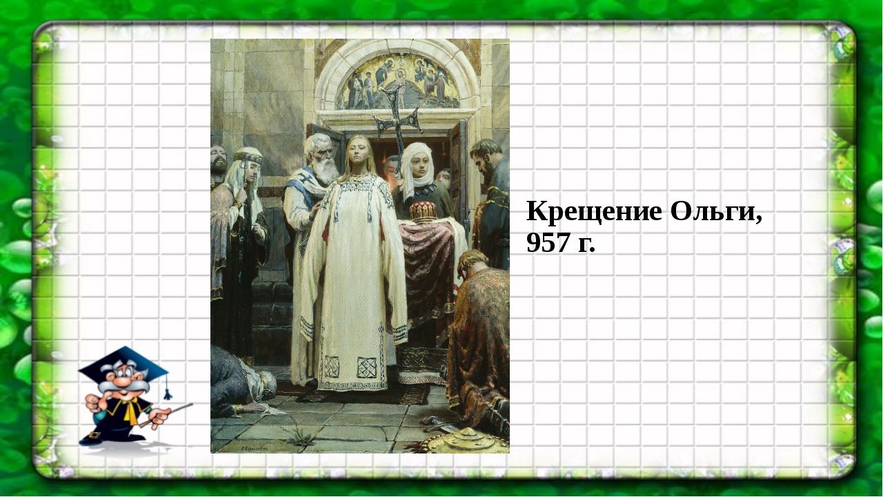 Крещение Ольги, 957 г.