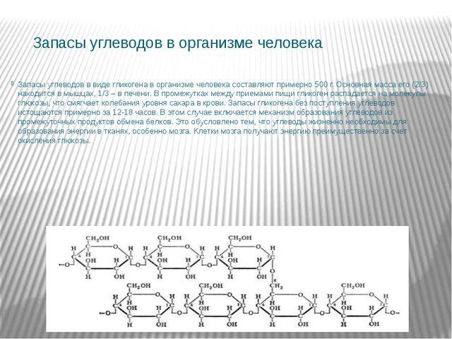 Запасы углеводов в организме человека Запасы углеводов в виде гликогена в орг...