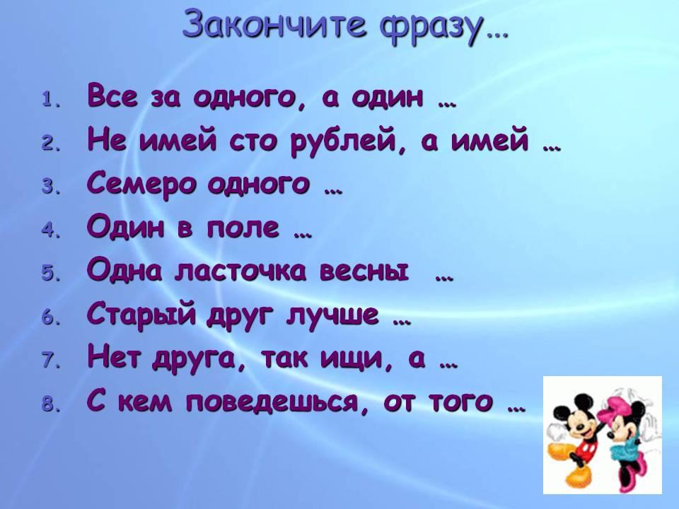 C:\Users\Оля\Desktop\Новая папка (2)\0003-003-Zakonchite-frazu.jpg