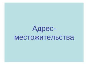 Адрес- местожительства