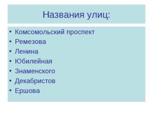Названия улиц: Комсомольский проспект Ремезова Ленина Юбилейная Знаменского Д