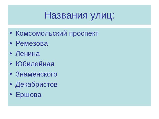 Названия улиц: Комсомольский проспект Ремезова Ленина Юбилейная Знаменского Д...