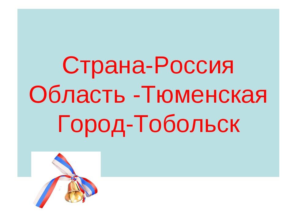 Страна-Россия Область -Тюменская Город-Тобольск