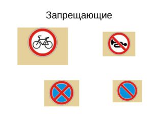 Запрещающие