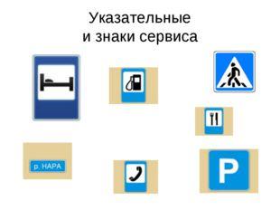 Указательные и знаки сервиса