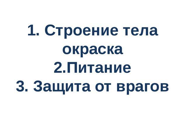 1. Строение тела окраска 2.Питание 3. Защита от врагов
