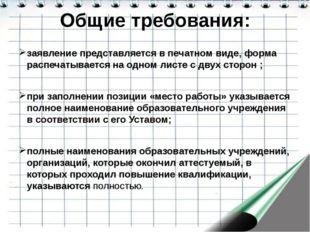 Общие требования: заявление представляется в печатном виде, форма распечатыва