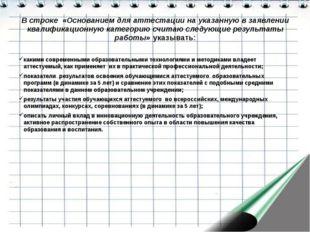 В строке «Основанием для аттестации на указанную в заявлении квалификационную