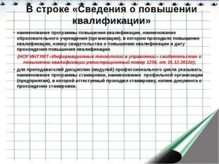 В строке «Сведения о повышении квалификации» наименование программы повышения